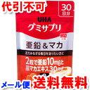 UHA味覚糖 グミサプリ 亜鉛 マカ 30日分 60粒 メール便送料無料