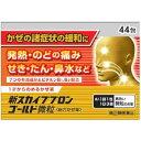 【第(2)類医薬品】新スカイブブロンゴールド微粒 44包