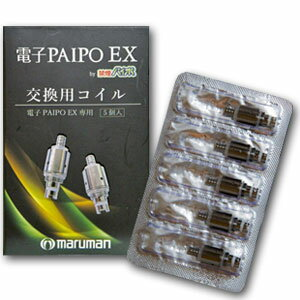 禁煙パイポ 電子PAIPO EX専用 交換用コイル 5個入り