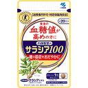 小林製薬 サラシア100 60錠(約20日分)