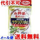 小林製薬 サラシア100 お試しサイズ 30錠(約10日分)【ゆうメール送料無料】