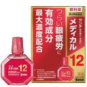 【第2類医薬品】 参天製薬 サンテメディカル12 12ml