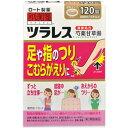 【第2類医薬品】和漢箋 ツラレス 120錠 芍薬甘草湯