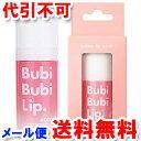 オンパ(unpa) Bubi Bubi Lip 12mL メール便送料無料