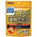 【アウトレット品】【オリヒロ ウコン濃縮エキス顆粒(1.5g×20包)】