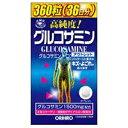 【オリヒロ アウトレット】高純度グルコサミン粒 90g(約3...