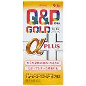 【第3類医薬品】 キューピーコーワゴールドα-プラス 90錠 □ あす楽対応