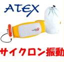 【アテックス AX-H126 ビューティーサイクロンベルト】