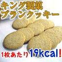 キング製菓 ブランクッキー 1ケース(12個入)