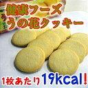 健康フーズ うの花クッキー 1ケース(12個入)
