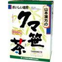 山本漢方 クマ笹茶 100%(5g×20包) 【ポイント消化】