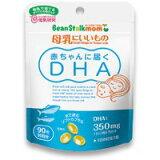 ビーンスタークマム 母乳にいいもの 赤ちゃんに届くDHA 90粒(30日分)【5,400以上で】