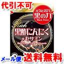 医食同源ドットコム 黒酢にんにく+セサミン 90粒 RICH 【ゆうメール送料無料】