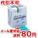 メディセーフ針(ファインタッチ専用)MS-GN4530 30本入【ゆうメール送料80円】