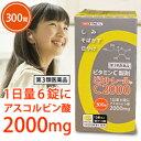 【第3類医薬品】 ビタトレール C2000 約50日分(300錠)