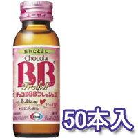 チョコラBBフレッシュ2(50ml×50本)【指...の商品画像