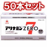 アリナミンゼロ7 100ml×50本セット【指定医薬部外品】 □