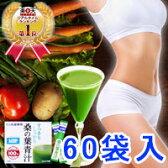 太田胃散 桑の葉青汁 60袋入り