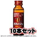 大正製薬 カフェイン180 カロリーゼロ 50ml瓶×10本入