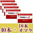 アリナミンRオフ 50ml×40本+サンプル10本セット 【医薬部外品】 □