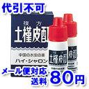 【第2類医薬品】 複方土槿皮酊 15mL×2本入 【ゆうメール送料80円】