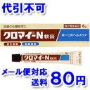 【第2類医薬品】 クロマイ−N軟膏 6g □ 【ゆうメール送料80円】