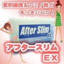 食物繊維&アミノ酸ですっきりUP!After Slim EX(アフタースリム エクストラ)3g×30包