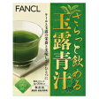 【FANCL ファンケル】 さらっと飲める 玉露青汁 3g×30本入