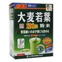 山本漢方 大麦若葉粉末100% 3g×44包 □