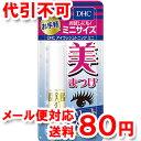 DHC アイラッシュトニック ミニ 3.5mL【ゆうメール送料80円】