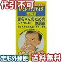 【第3類医薬品】 新ミヤリサンアイジ整腸薬 70g 定形外郵便で送料無料