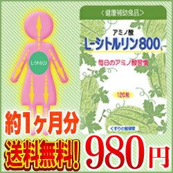 ★L-citrulline 800 (120)