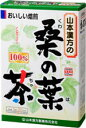 山本漢方 桑の葉茶100% 3g×20包