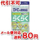 DHC 20日分 らくらく 120粒 【ゆうメール送料80円】
