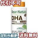 ディアナチュラ DHA with イチョウ葉 120粒 【定形外郵便で送料205円】