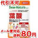 ディアナチュラ スタイル 葉酸 (20日分) 20粒 【ゆうメール送料80円】
