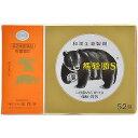 【第2類医薬品】 熊膽圓S (ゆうたんえん) 52包入