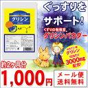 グリシン パウダー 200g 【ゆうメール送料無料】