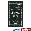 【第2類医薬品】芍薬甘草湯 2.5g×24包 メール便送料無料