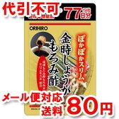 オリヒロ 金時しょうがもろみ酢カプセル 徳用 120粒+34粒 【ゆうメール送料80円】