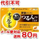 【第2類医薬品】 オイルデル 24カプセル【ゆうメール送料80円】