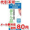 【第2類医薬品】マイウリエースT 50枚【ゆうメール送料80円】