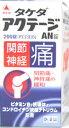 【第3類医薬品】 アクテージAN錠 200錠 □