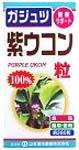 ガジュツ(紫ウコン)100%粒 280粒【5,400以上で】【05P30Nov14】