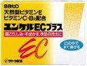 ユンケルECプラス 96包【第3類医薬品】