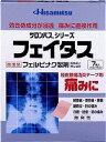 フェイタス 35枚入(7枚入×5袋)【第2類医薬品】