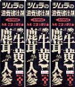ツムラ ハイクタンD(50ml×3本)