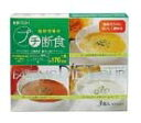 井藤漢方製薬ファスティングダイエットスープ 3食入り