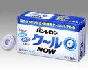 パンシロン クールNOW (36錠) 【医薬品】