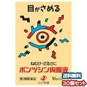 【第3類医薬品】 ポンツシン内服液 (50ml×2)×30箱